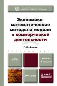 Экономико-математические методы и модели в коммерческой деятельности. Учебник