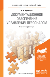 И. Н. Кузнецов. Документационное обеспечение управления персоналом. Учебник и практикум