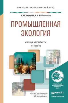 Промышленная экология. Учебник и практикум