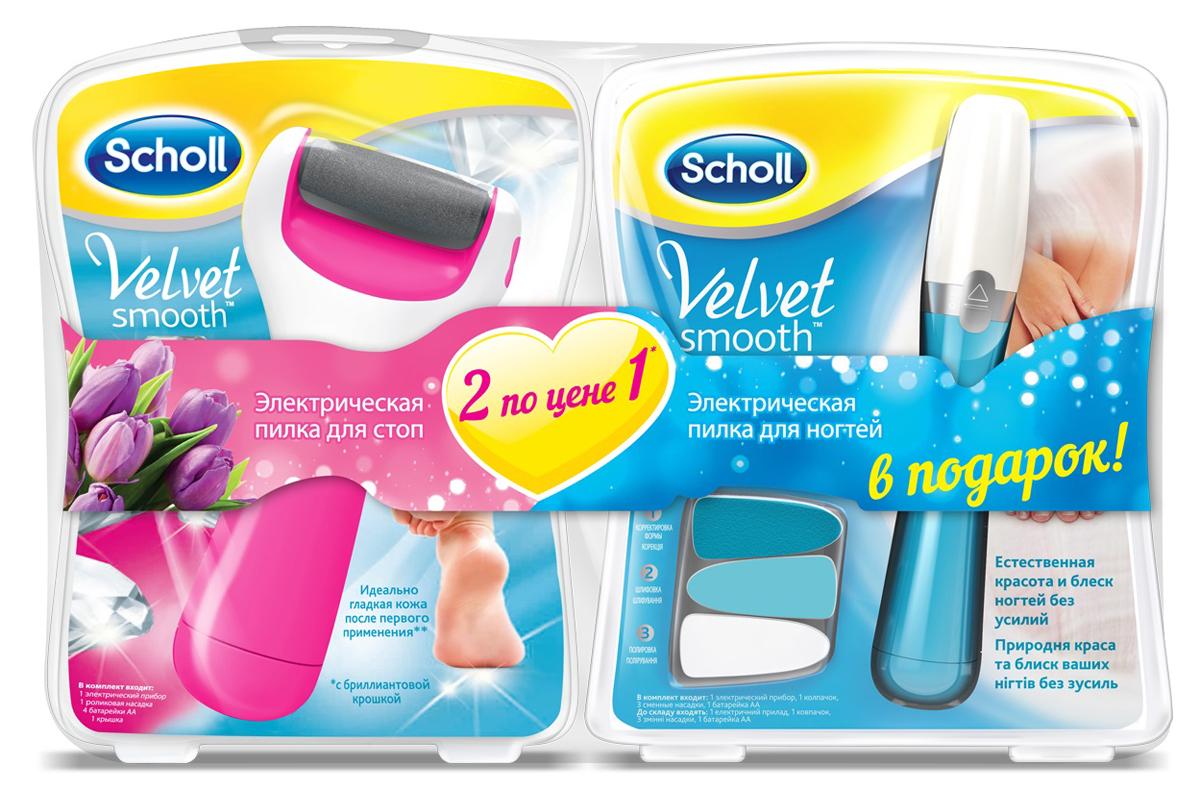 Scholl Электрическая пилка для стоп + Электрическая пилка для ногтей в подарок - Маникюр и педикюр