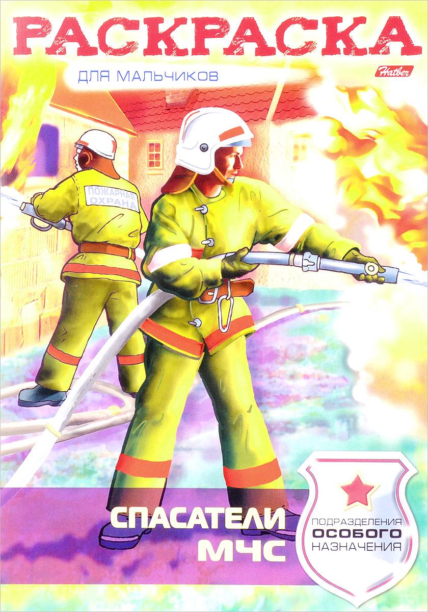 Спасатели МЧС. Раскраска для мальчиков