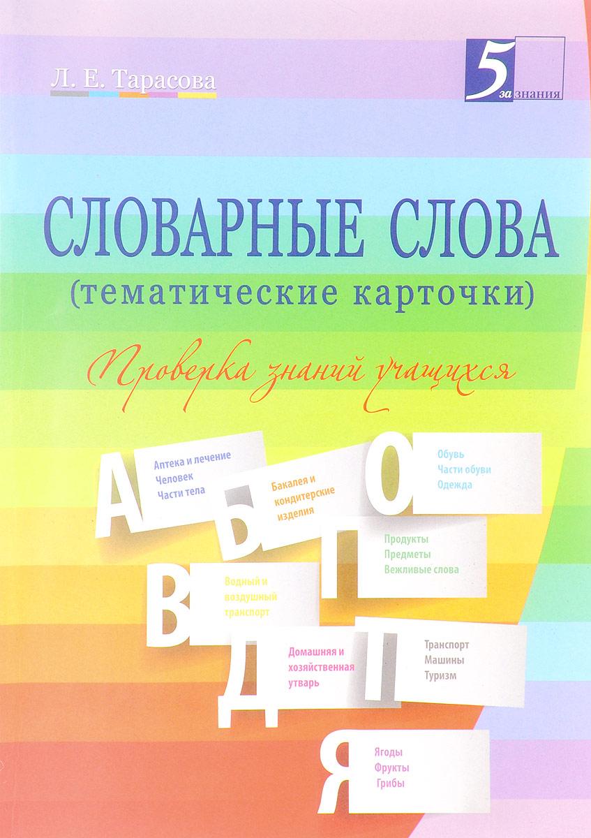 Словарные слова (тематические карточки). 2-4 классы. Проверка знаний учащихся
