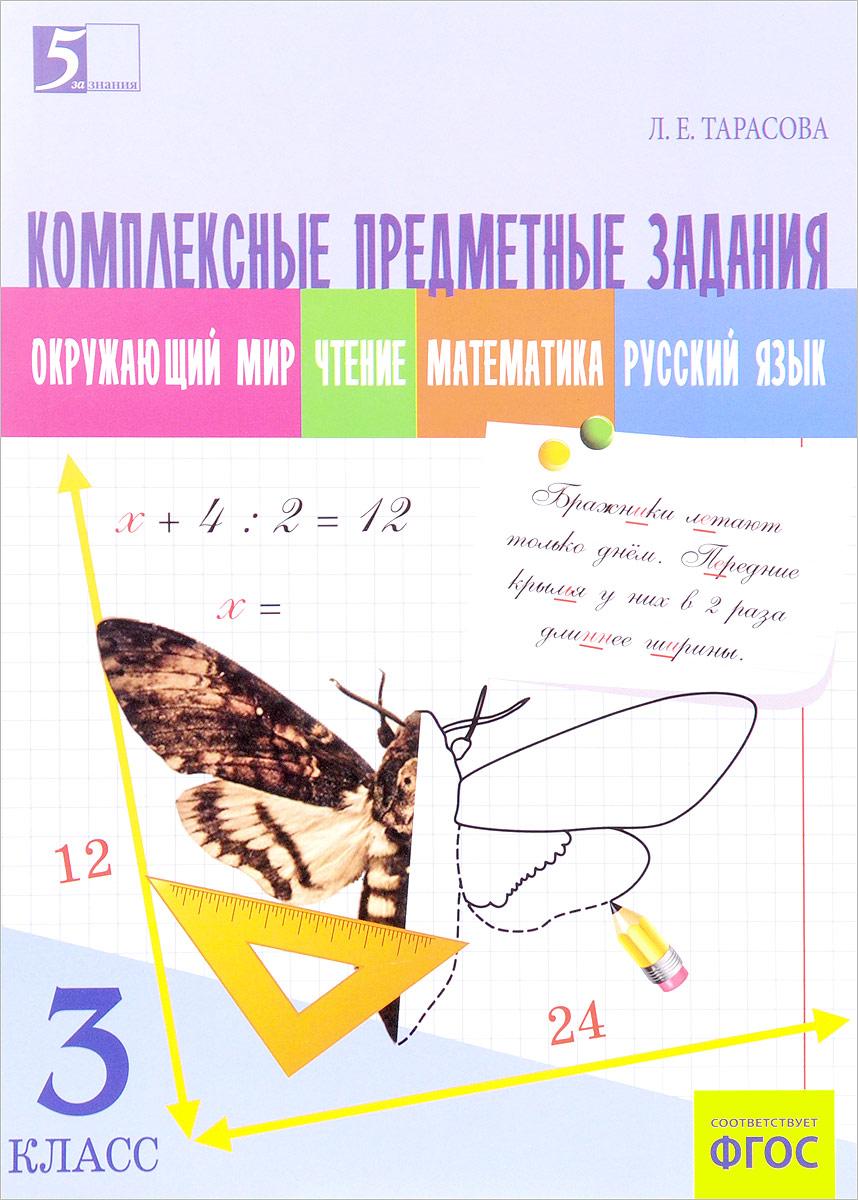 Л. Е. Тарасова Окружающий мир. Чтение. Математика. Русский язык. 3 класс. Комплексные предметные задания