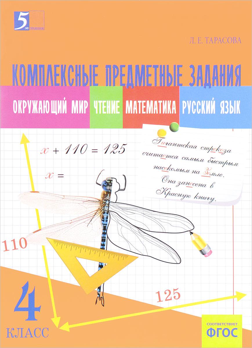 Л. Е. Тарасова Окружающий мир. Чтение. Математика. Русский язык. 4 класс. Комплексные предметные задания