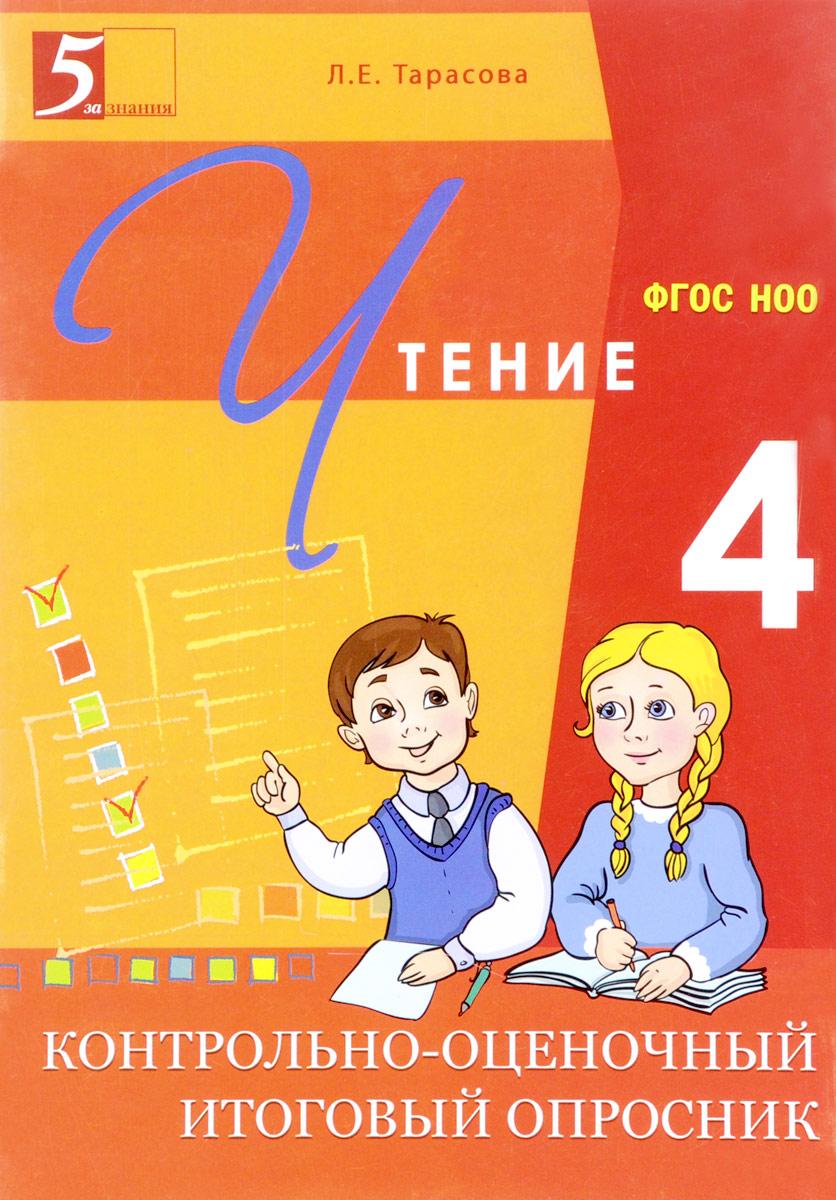 Чтение. 4 класс. Контрольно-оценочный итоговый опросник