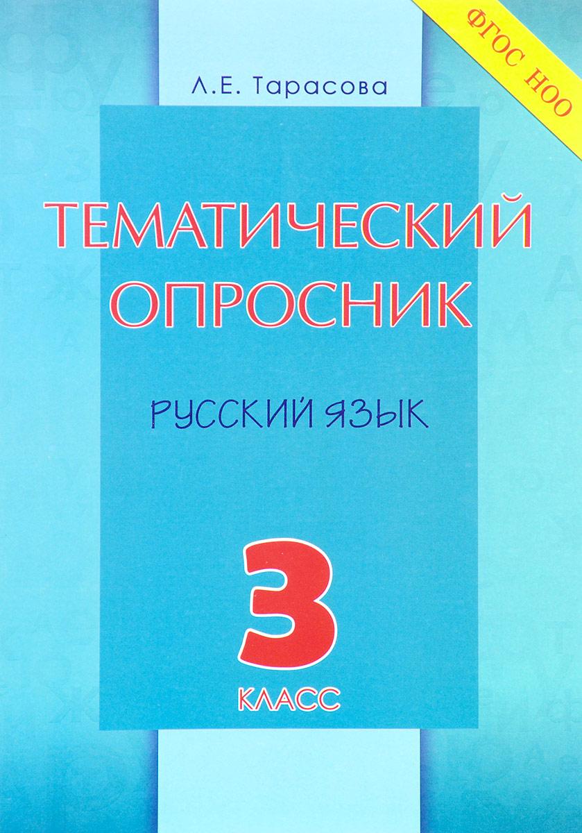 Русский язык. 3 класс. Тематический опросник