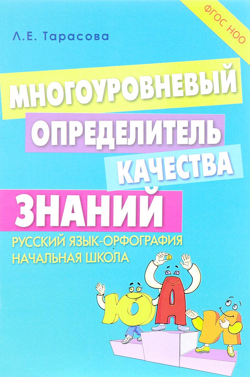 Русский язык. Многоуровневый определитель качества знаний. Орфография
