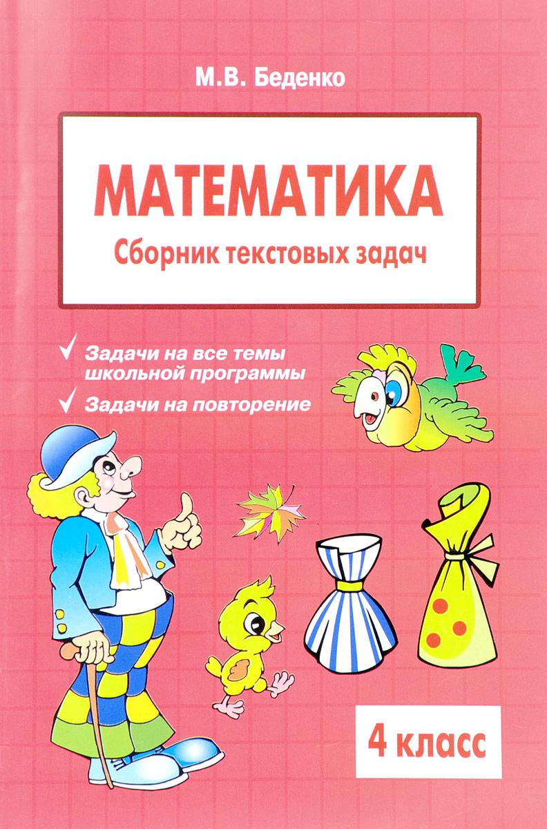 М. В. Беденко Математика. 4 класс. Сборник текстовых задач цена