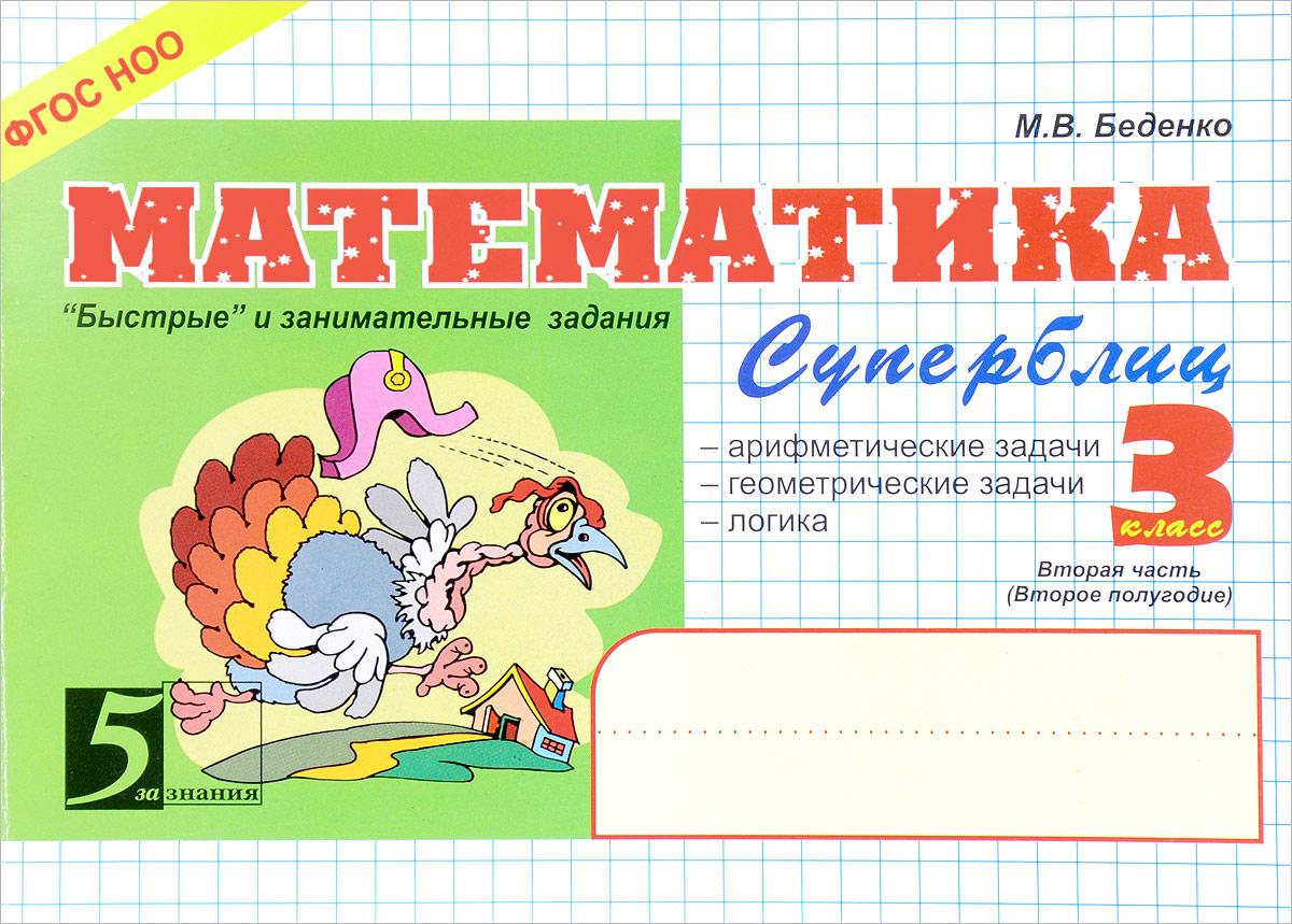 М. В. Беденко Математика. Суперблиц. 3 класс. 2 полугодие