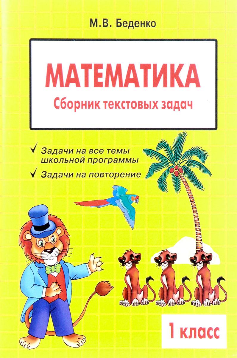 Математика. 1 класс. Сборник текстовых задач