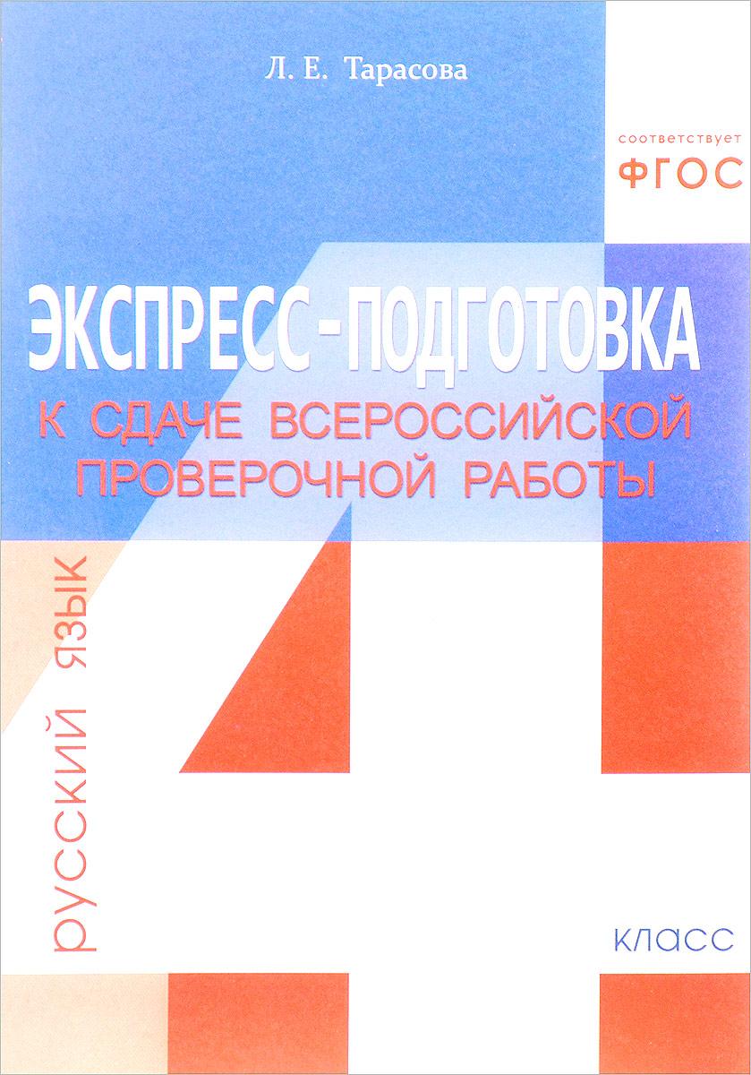 Русский язык. 4 класс. Экспресс-подготовка к сдаче Всероссийской проверочной работы
