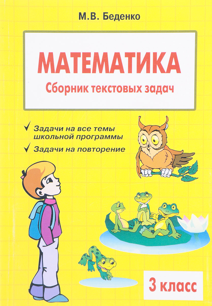 М. В. Беденко Математика. 3 класс. Сборник текстовых задач беденко м математика сборник текстовых задач 4 класс 2 издание