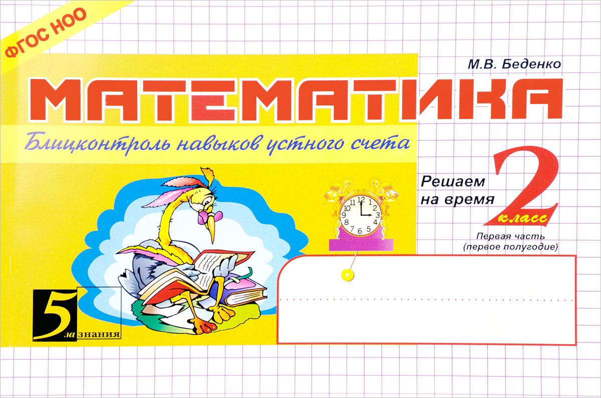 М. В. Беденко Математика. Блицконтроль навыков устного счета. 2 класс. 1 полугодие блицконтроль скорости чтения и понимания текста 2 класс 2 е полугодие фгос