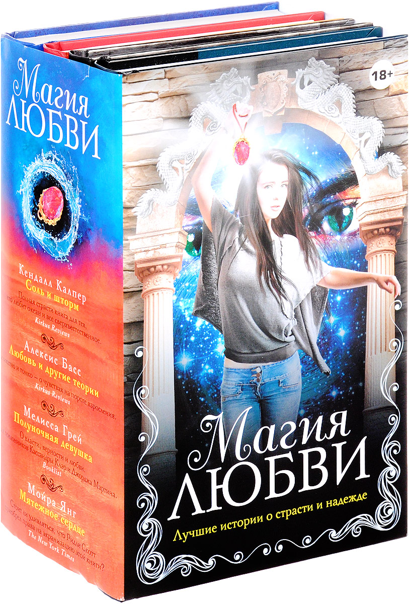Мелисса Грей,Алексис Басс,Кендалл Калпер,Мойра Янг Магия любви (комплект из 4 книг)