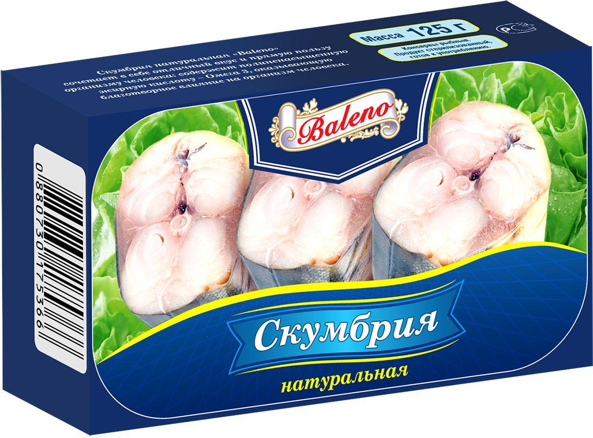 Baleno Скумбрия натуральная, 125 мл горбуша вкусные консервы натуральная 245г