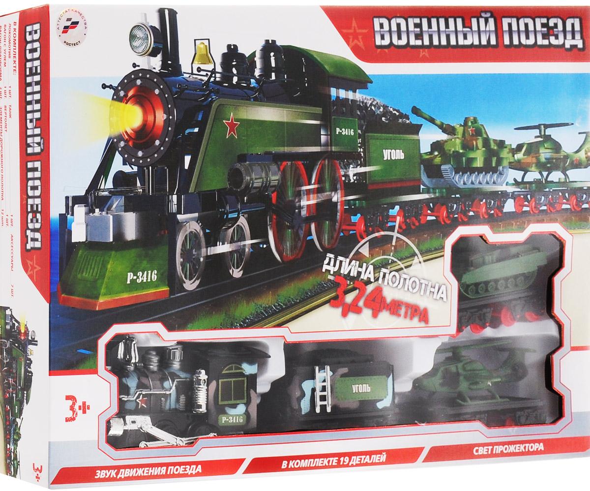 Играем вместе Железная дорога Военный поезд - Железные дороги