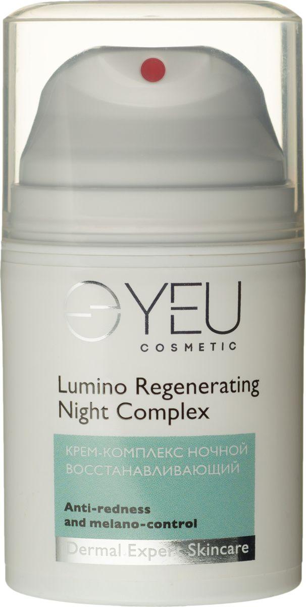 YEU Cosmetic Крем-комплекс ночной восстанавливающий Lumino Regenerating Night Complex 50 мл0323Великолепный ночной крем-эликсир на основе масла оливы обеспечивает глубокое увлажнение Вашей кожи и ровный фарфоровый цвет лица. Мощнейший осветляющий комплекс арбутина и экстракта корня солодки в составе рецептуры помогает победить сезонную и возрастную пигментацию. Активные компоненты каштана и канадского кипрея снижают чувствительность кожи, уменьшают проявление сосудистого рисунка, обеспечивая идеальный тон, видимо улучшая общее состояние кожи