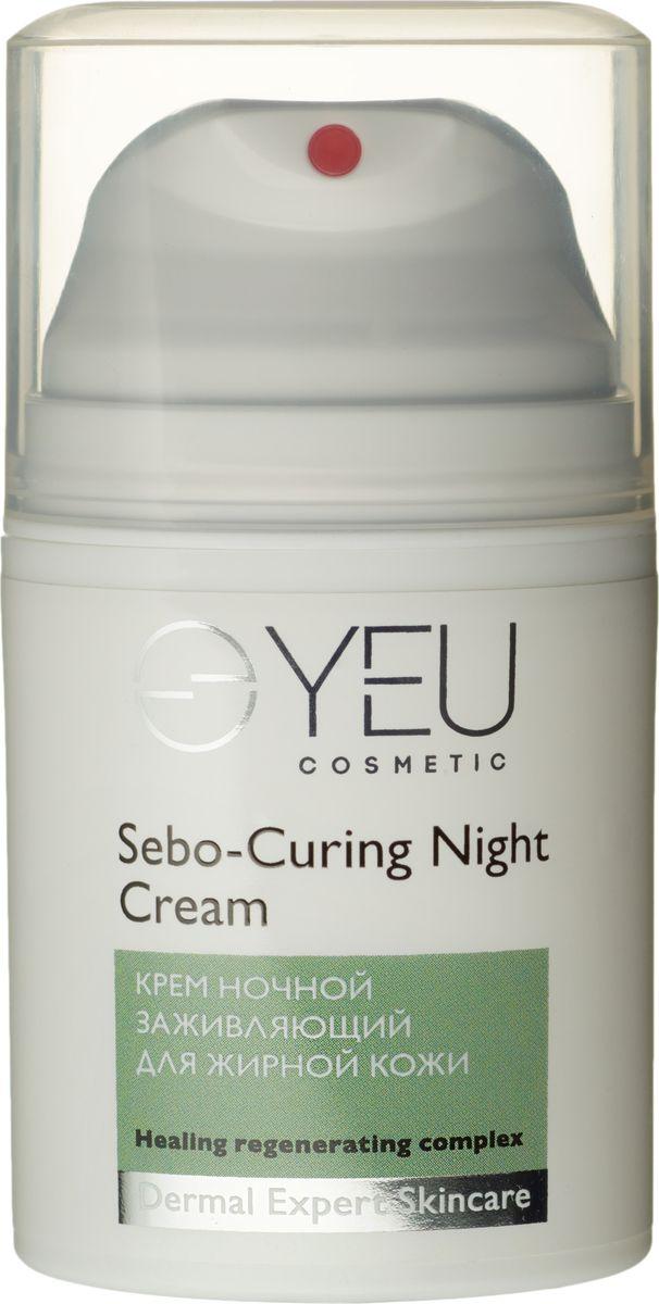 YEU Cosmetic Крем ночной заживляющий для жирной кожи Sebo-Сuring Night Cream 50 мл0423Целительный крем-флюид для комплексного восстановления жирной кожи в ночное время на основе масла чайного дерева. Высокие концентрации экстракта ромашки, Д-пантенола и цинка PCA обеспечивают быстрое заживление воспалительных элементов, сужение пор, снимают покраснение, глубоко увлажняя Вашу кожу. Уникальный комплекс Trikenol™ контролирует активность сальных желе, препятствует размножению бактерий и предотвращает появление новых прыщей, выравнивает микрорельеф и тон кожи.