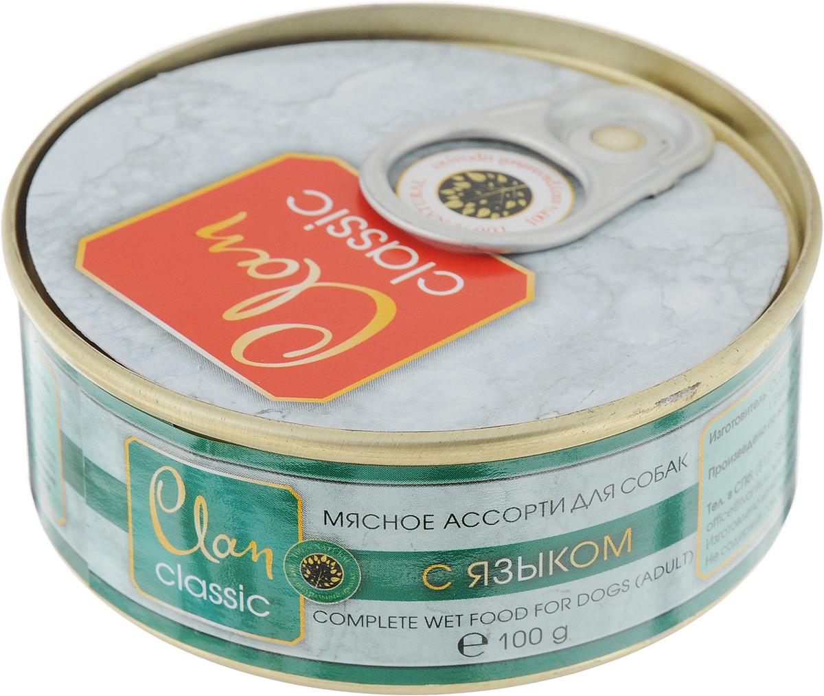 Консервы для взрослых собак Clan Classic, с языком, 100 г130.4.025Clan Classic - влажный корм для каждодневного питания взрослых собак. Корм рекомендуется смешивать с кашами. Консервы изготовлены из высококачественного мясного сырья. Для производства корма используется щадящая технология, бережно сохраняющая максимум питательных веществ и витаминов, отборное сырье и специально разработанная рецептура, которая обеспечивает продукции изысканный деликатесный вкус и ярко выраженный аромат. Товар сертифицирован.