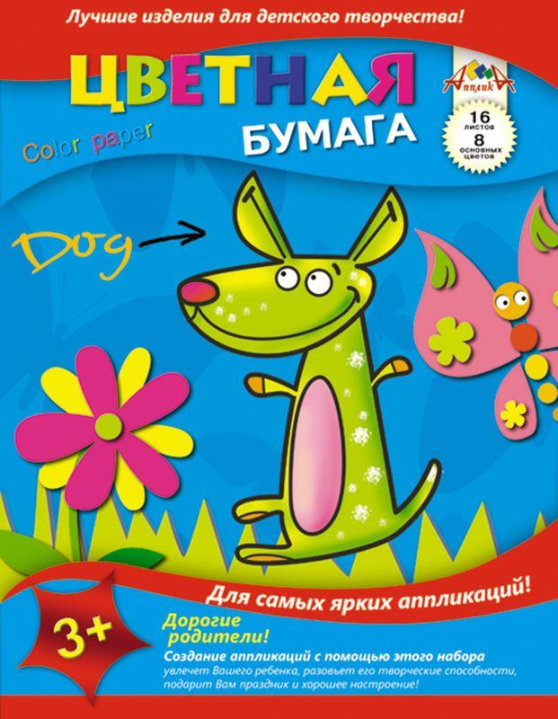 Апплика Цветная бумага Собачка и бабочка 16 листов 8 цветов