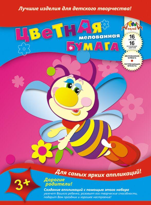 Апплика Цветная бумага мелованная Пчела с цветком 16 листов апплика цветная бумага мелованная собачка 16 листов