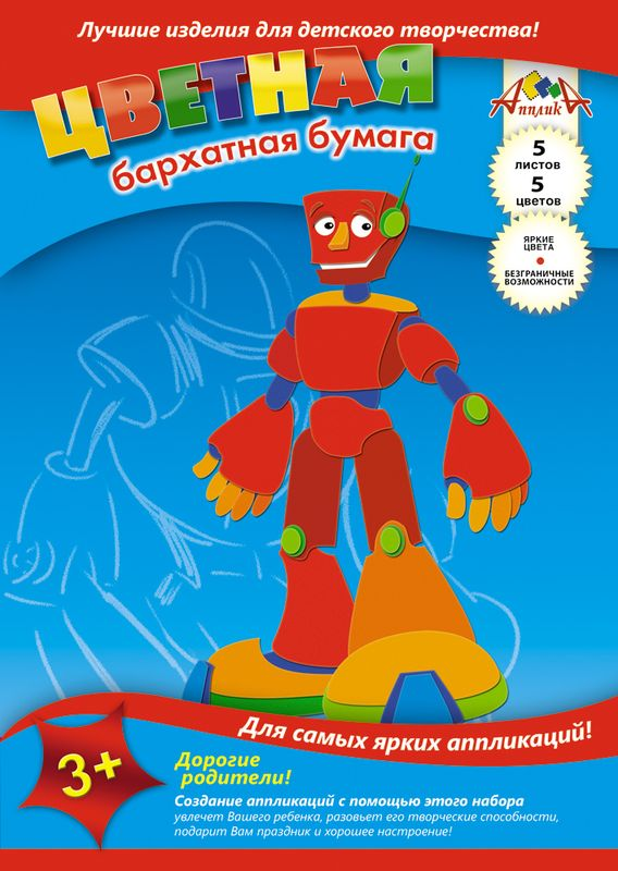 Апплика Цветная бумага бархатная Робот 5 листовС0198-04Бархатная цветная бумага Апплика Робот является отличным инструментом для создания картин, поделок и поздравительных открыток.В набор входят 5 листов различных цветов формата А4. Создание аппликаций из цветной бумаги - эффективное средство развития моторики рук, творческого мышления, логики, расширения кругозора. Оформленные в рамочку готовые аппликации порадуют вас, станут украшением комнаты или отличным подарком близким людям. Рекомендуемый возраст: от 3 лет.