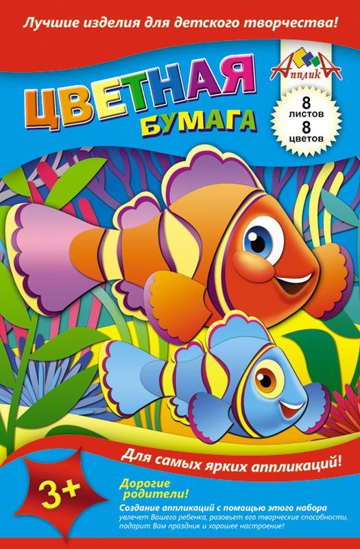 Апплика Цветная бумага Рыба-клоун 8 листовС1551-02Цветная бумага Апплика Рыба-клоун идеально подходит для детского творчества: создания аппликаций, различных поделок, оригами и многого другого. В упаковке представлены 8 листов бумаги красного, черного, синего, желтого, оранжевого, зеленого, коричневого и фиолетового цветов.Формат листа: А5.Создание аппликаций из цветной бумаги - эффективное средство развития моторики рук, творческого мышления, логики, расширения кругозора. Оформленные в рамочку готовые аппликации порадуют вас, станут украшением комнаты или отличным подарком близким людям.Рекомендуемый возраст: от 3 лет.