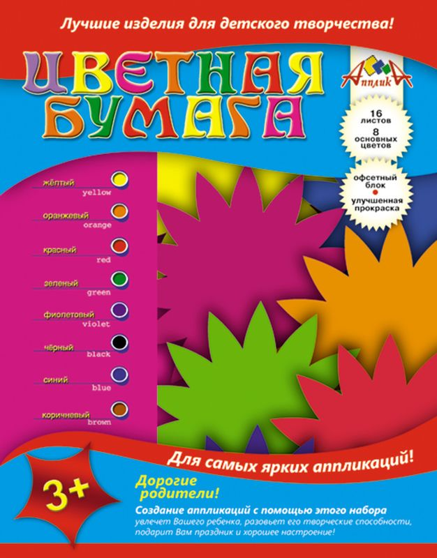 Апплика Цветная бумага офсетная Мозаика Звездочки 16 листов 8 цветовС0146-06Цветная бумага Апплика Мозаика. Звездочки позволит создать всевозможные аппликации иподелки. Внутренний блок - цветная офсетная бумага улучшенной прокраски. В набор входят 16 листов бумаги 8 различных цветов (каждого цвета - по два листа). Форматлиста: А4.Создание аппликаций из цветной бумаги - эффективное средство развитиямоторики рук,творческого мышления, логики, расширения кругозора. Оформленные в рамочку готовыеаппликации порадуют вас, станут украшением комнаты или отличным подарком близким людям.Рекомендуемый возраст: от 3 лет.