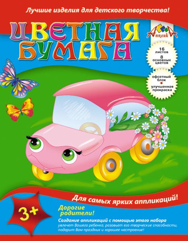 Апплика Цветная бумага офсетная Розовый автомобиль 16 листов 8 цветов paw patrol бумага цветная 16 листов 8 цветов