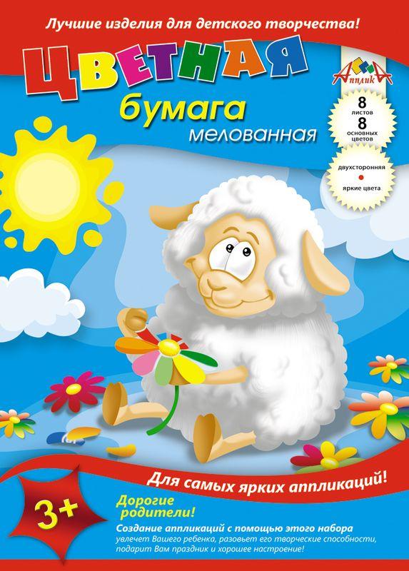 Апплика Цветная бумага двусторонняя мелованная Мечтающая овечка 8 листов апплика цветная бумага мелованная собачка 16 листов