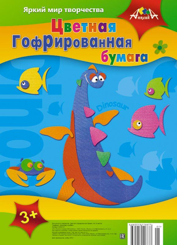 Апплика Цветная бумага гофрированная Динозавр и рыбки 8 листовС2457-01Гофрированная цветная бумага Апплика Динозавр и рыбки формата А4 идеально подходит для поделочных работ. В упаковке представлены 8 листов бумаги приятной цветовой гаммы.Детские аппликации из цветной бумаги - отличное занятие для развития творческих способностей и познавательной деятельности малыша, а также хороший способ самовыражения ребенка. Рекомендуемый возраст: от 3 лет.
