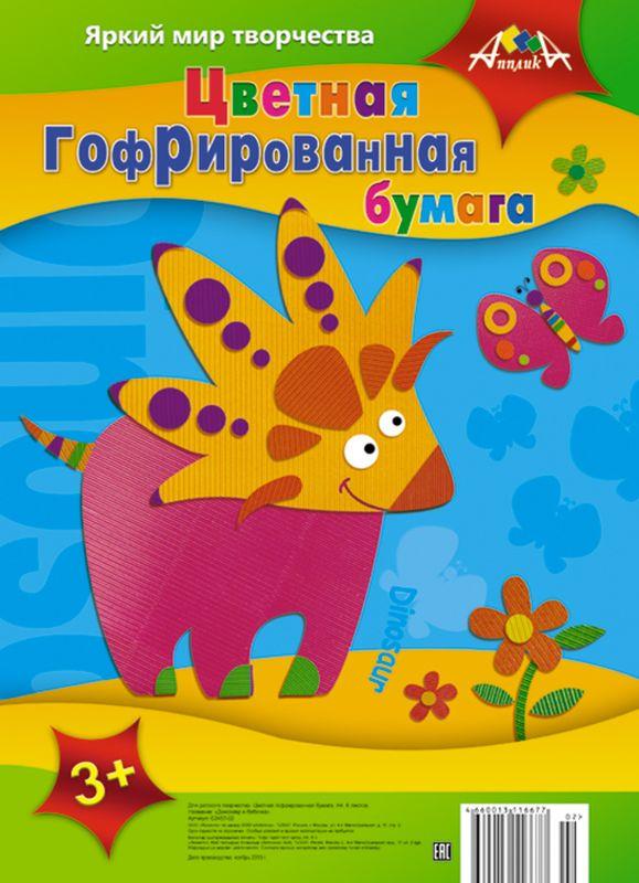 Апплика Цветная бумага гофрированная Динозавр и бабочка 8 листовС2457-02Гофрированная цветная бумага Апплика Динозавр и бабочка формата А4 идеально подходит для поделочных работ. В упаковке представлены 8 листов бумаги приятной цветовой гаммы.Детские аппликации из цветной бумаги - отличное занятие для развития творческих способностей и познавательной деятельности малыша, а также хороший способ самовыражения ребенка. Рекомендуемый возраст: от 3 лет.