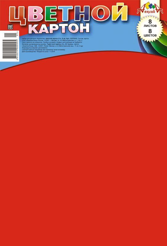 Апплика Цветной картон 8 листовС2770-01Набор цветного картона Апплика позволит ребенку раскрыть свой творческий потенциал.Создание поделок из цветного картона - это увлекательнейший процесс, способствующий развитию у ребенка фантазии и творческого мышления.Набор прекрасно подойдет для рисования, создания аппликаций, оригами, изготовления поделок из картона.