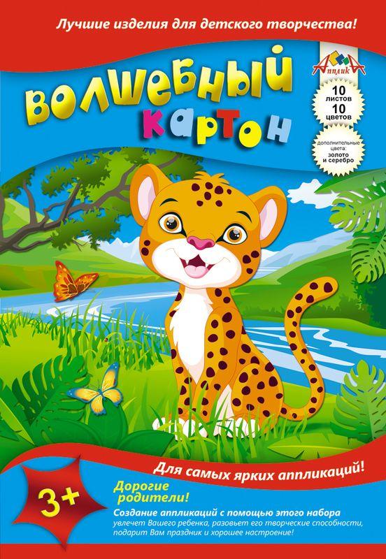 Апплика Цветной картон Леопард 10 листов наборы для поделок цветной алмазная мозаика леопард