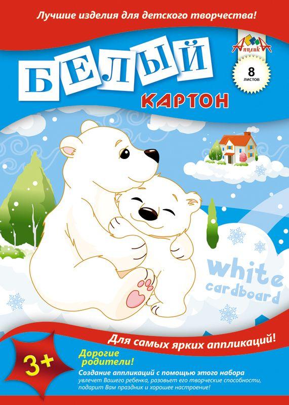 Апплика Белый картон Белые мишки 8 листовС0019-17Белый картон Апплика позволит вашему ребенку создавать всевозможные аппликации и поделки.Создание поделок из картона поможет ребенку в развитии творческих способностей, кроме того, это увлекательный досуг.