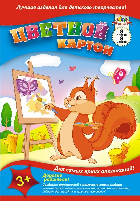 Апплика Цветной картон Белочка 8 листовС0003-31Набор цветного картона Апплика позволит ребенку раскрыть свой творческий потенциал.Создание поделок из цветного картона - это увлекательнейший процесс, способствующий развитию у ребенка фантазии и творческого мышления.Набор прекрасно подойдет для рисования, создания аппликаций, оригами, изготовления поделок из картона.