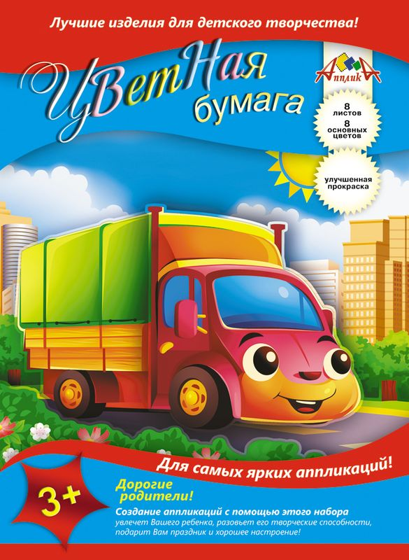 Апплика Цветная бумага Грузовик 8 листов апплика мозаика грузовик