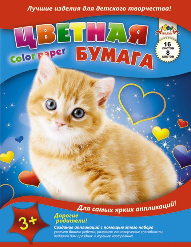 Апплика Цветная бумага Рыжий котенок 16 листов 8 цветовС0005-40Цветная бумага Апплика Рыжий котенок позволит создать всевозможные аппликации иподелки. В набор входят 16 листов бумаги красного, желтого, синего, фиолетового, розового,коричневого, зеленого и оранжевого цветов (каждого цвета - по два листа). Листы посередине скреплены скрепкой. Форматлиста: А4.Создание аппликаций из цветной бумаги - эффективное средство развитиямоторики рук,творческого мышления, логики, расширения кругозора. Оформленные в рамочку готовыеаппликации порадуют вас, станут украшением комнаты или отличным подарком близким людям.Рекомендуемый возраст: от 3 лет.