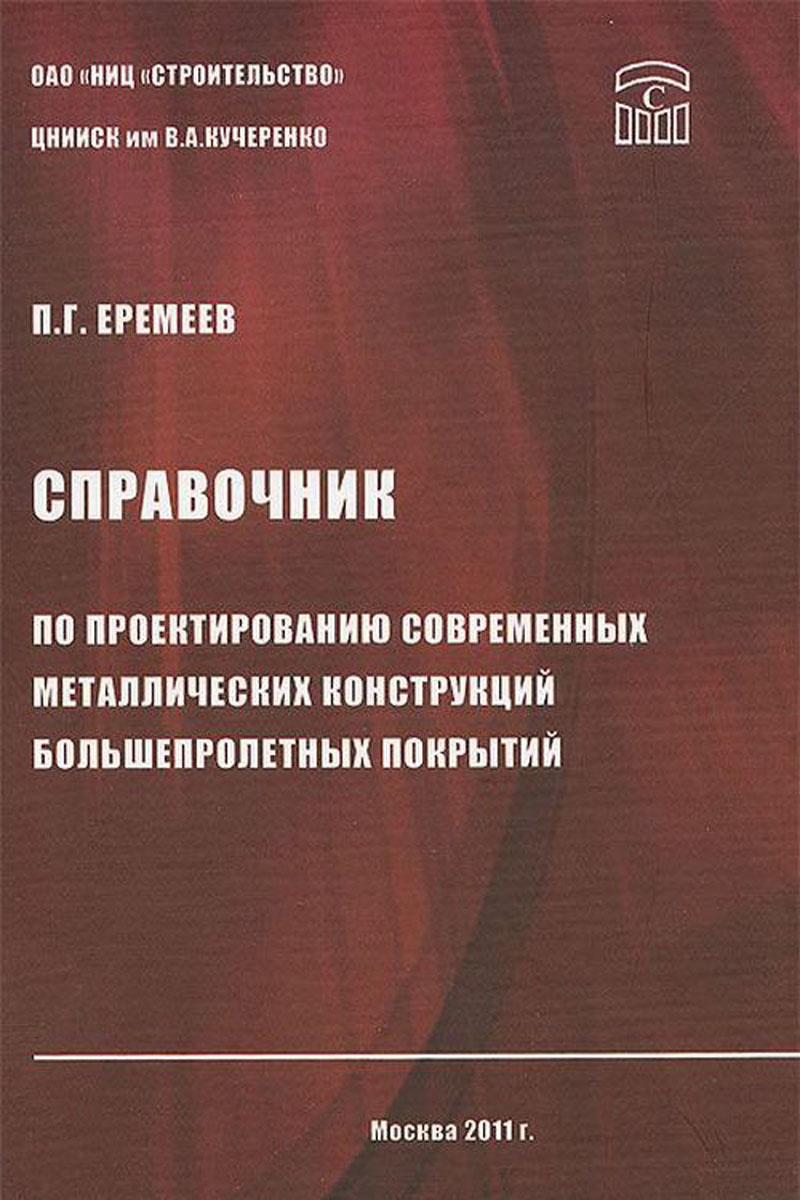 П. Г. Еремеев Справочник по проектированию современных металлических конструкций большепролетных покрытий