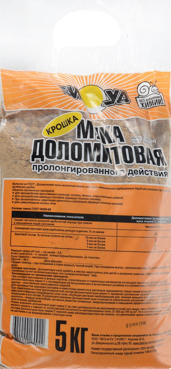 Мука доломитовая БИУД, крошка, 5 кг пневмопистолет для нанесения цементных растворов хопр в одессе
