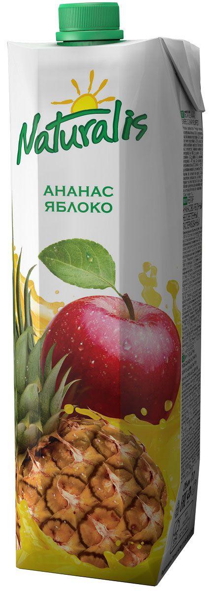 Naturalis нектар яблочно-ананасовый неосветленный, 1 лВГС_142Яблочно-ананасовый нектар Naturalis - уникальный микс на соковой полке. Сок из ананасов - обязателен в рационе тех девушек, кто всегда хочет оставаться стройной. Ананас стал популярным благодаря бромелайну - смеси ферментов, расщепляющих белок. Комплекс витаминов и микроэлементов вместе с бромелайном оказывают поразительное исцеляющее воздействие на организм: стимулирует пищеварение, санирует кишечник, снижает вязкость крови, понижает кровяное давление, предупреждает развитие атеросклероза. Ежедневное употребление яблочного сока способствует укреплению иммунитета.