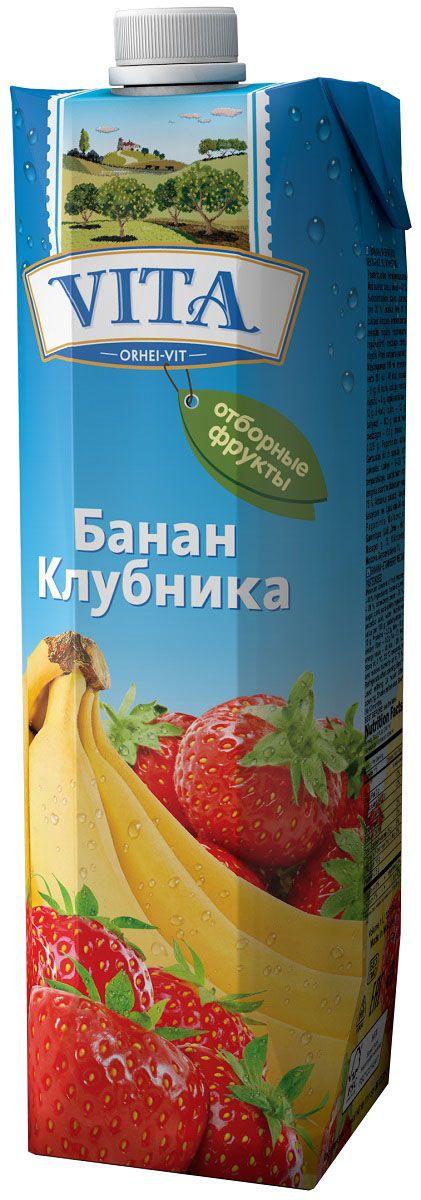 Vita нектар бананово-клубничный с мякотью, 1 лВГС_69Клубнично-банановый нектар Vita - отличное решение для того, чтобы угодить представительницам прекрасного пола. Клубника усиливает обменные процессы в организме и обладает низкой калорийностью (30 ккал на 100 г), поэтому с уверенностью можно сказать, что это диетический продукт, а бананы обеспечивают нас энергией и полезными веществами. Бананы содержат большое количество калия, полезного для нашего мозга, сердца и мышц, а клубника полна витамином С, содержит йод и является мощнейшим источником антиоксидантов.