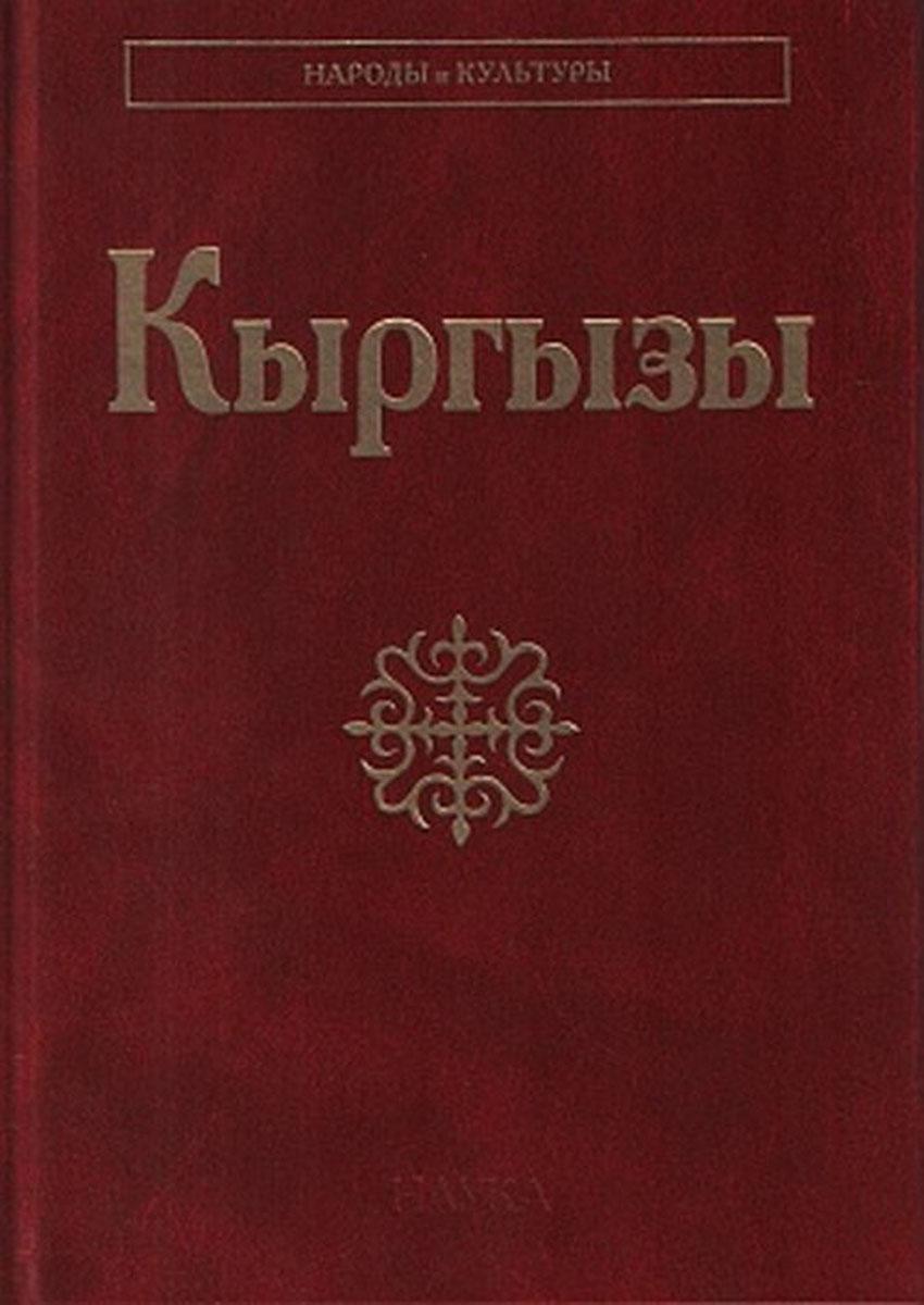 Киргизы (Кыргызы). Народы и культура. Абылабек Асанканов, Амантур Жапаров, Ольга Брусина