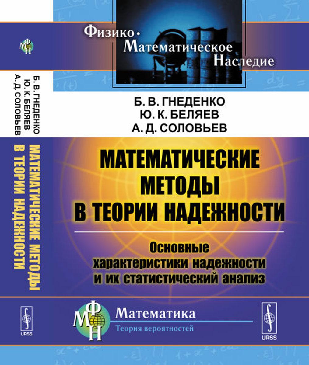 Гнеденко Б.В., Беляев Ю.К., Соловьев А.Д. Математические методы в теории надежности. Основные характеристики надежности и их статистический анализ