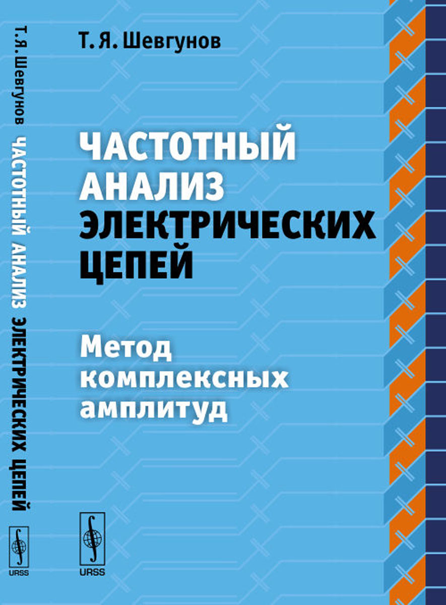 Т. Я. Шевгунов Частотный анализ электрических цепей. Метод комплексных амплитуд
