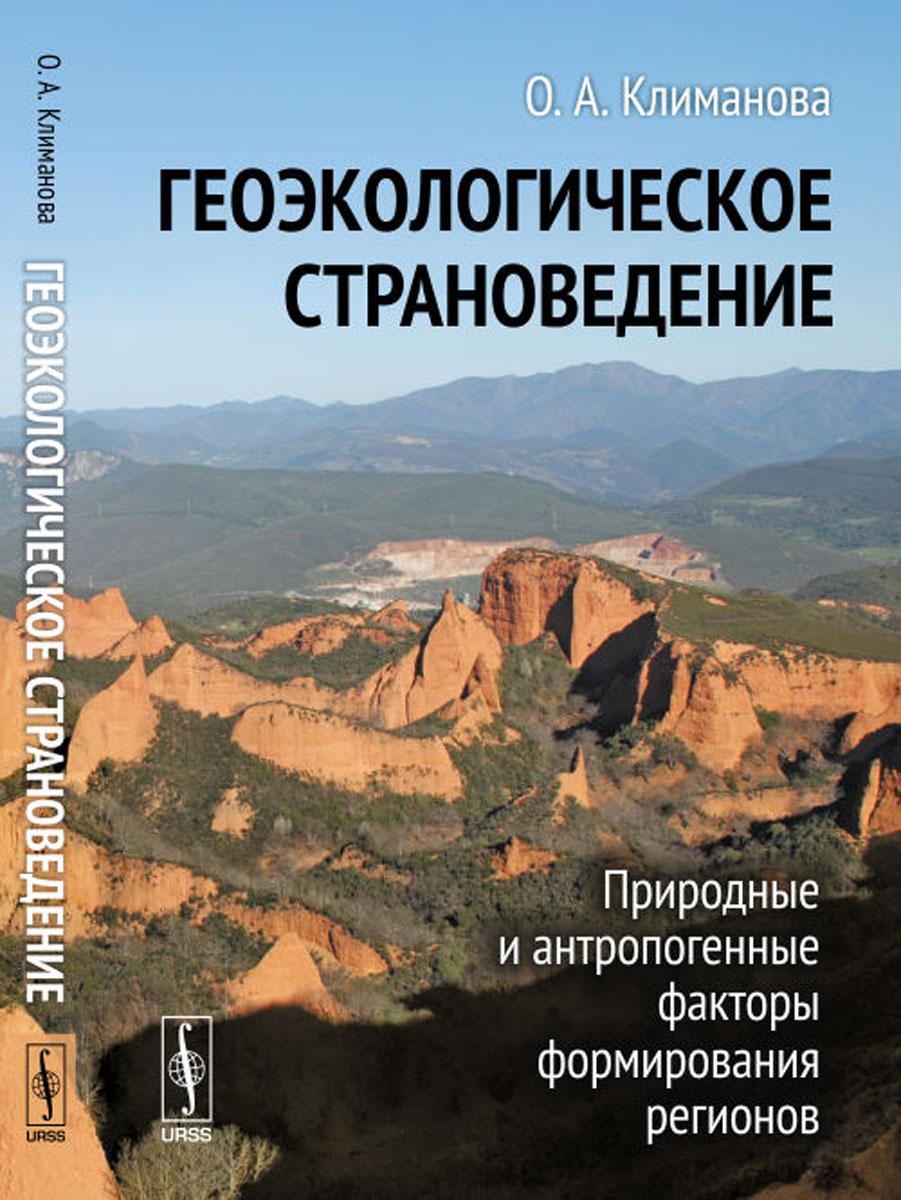 О. А. Климанова Геоэкологическое страноведение. Природные и антропогенные факторы формирования регионов