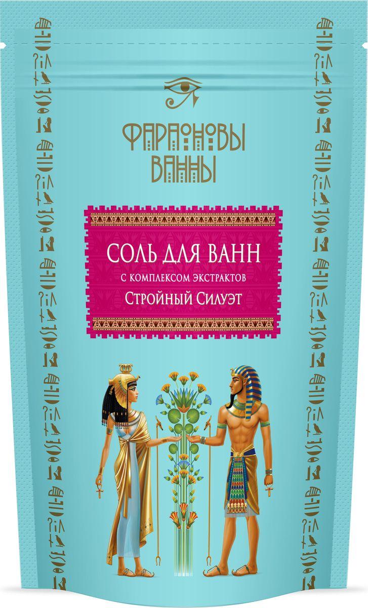 Фараоновы Ванны Соль для ванн с комплексом экстрактов Стройный силуэт 0,5 кг фараоновы ванны соль для ванн с эфирным маслом лаванды спокойный сон 0 5 кг