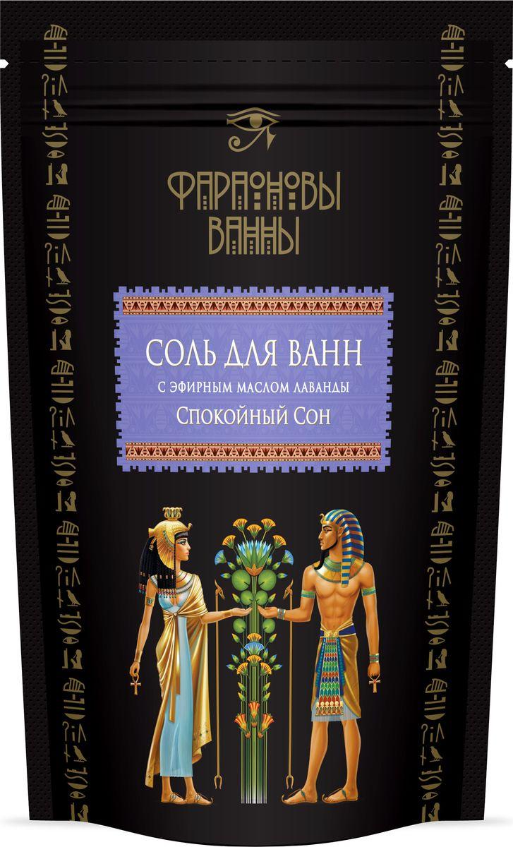 Фараоновы Ванны Соль для ванн с эфирным маслом Лаванды Спокойный сон 0,5 кг фараоновы ванны соль для ванн с эфирным маслом лаванды спокойный сон 0 5 кг
