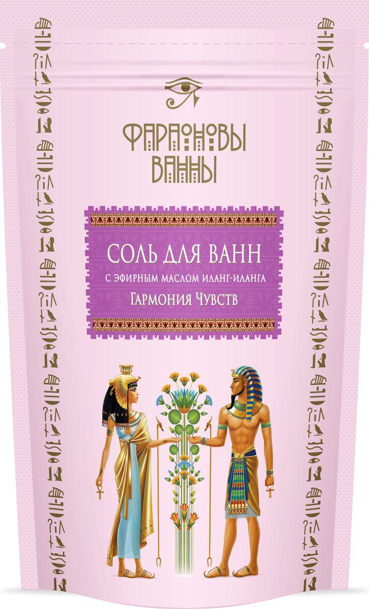 Фараоновы Ванны Соль для ванн с эфирным маслом Иланг-иланга Гармония чувств 0,5 кг фараоновы ванны соль для ванн с эфирным маслом лаванды спокойный сон 0 5 кг