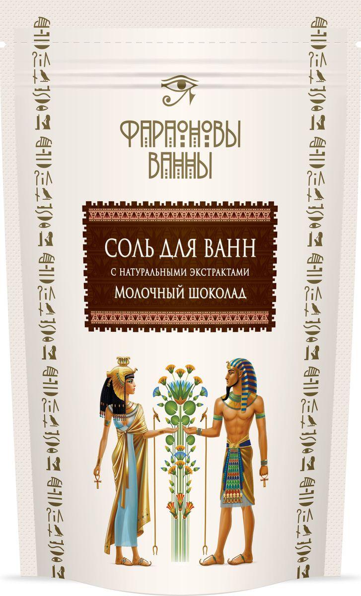 Фараоновы Ванны Соль для ванн с маслом какао Молочный шоколад 0,5 кг4630018880217Ванны с солью древнего моря – это неиссякаемый источник здоровья, красоты и удовольствия, приносящий великолепное самочувствие и расположение духа. В объятиях теплой ароматной ванны, организм восполняет дефицит микроэлементов, освобождается от токсинов, отеков, стрессов и усталости, снимается мышечное напряжение. Кристаллы соли содержат комплекс минеральных и биологически активных веществ, проникающих через кожу во время принятия ванн и оказывающих благотворное воздействие на все системы организма, исцеляя и омолаживая его.Аромат шоколада благоприятно действует на эмоциональное состояние: успокаивает нервную систему, повышает настроение, способствует выработке гормонов счастья, помогает преодолеть стрессовые ситуации.Косметический эффект от приема ванны с солью усиливается за счет добавления экстрактов череды и зародышей пшеницы. Экстракт череды прекрасно очищает кожу, снимает раздражение и воспаление, уменьшает угревую сыпь. Экстракт зародышей пшеницы омолаживает источенную, склонную к появлению морщин и других признаков увядания кожу. Ванны с натуральными экстрактами оказывают восстанавливающее и тонизирующее действие, усиливают обменные процессы в организме, улучшают кровообращение. Оказывают успокаивающее действие на состояние нервной системы и способствуют здоровому сну.